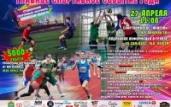 Фестиваль спорта среди ВУЗов
