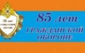 Гражданской обороне России в 2017 году – 85 лет
